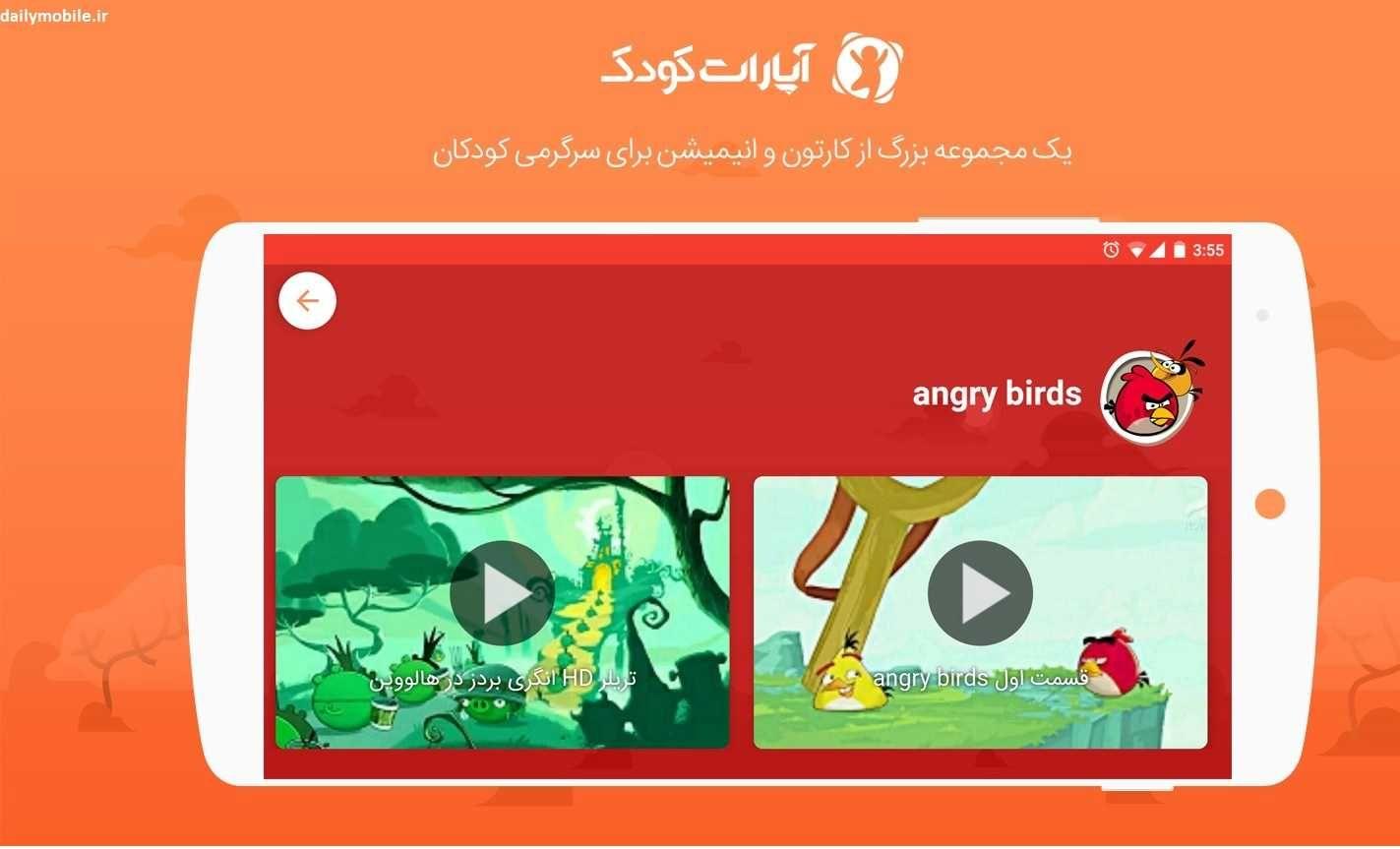 دانلود نسخه جدید برنامه آپارت کودک اندروید Aparat Kids با لینک مستقیم Kids Fictional Characters Character