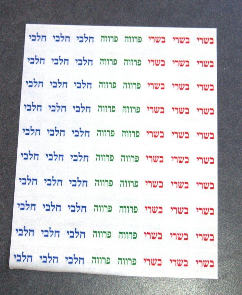 Judaica food kosher dairy meat parve pareve 160 stickers israel judaica food kosher dairy meat parve pareve 160 stickers israel biocorpaavc
