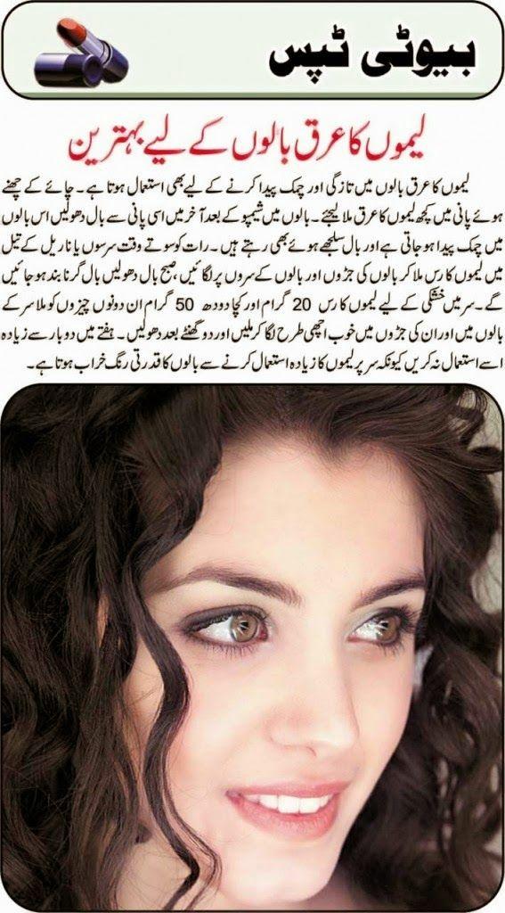 Best beauty hacks and tips in urdu