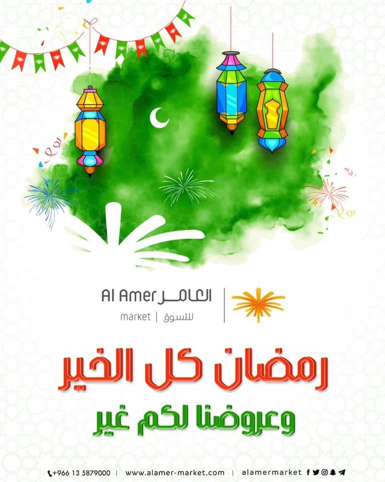 عروض رمضان 2021 عروض اسواق العامر الاسبوعية الاربعاء 17 مارس 2021 In 2021 Novelty Christmas Christmas Ornaments Holiday Decor