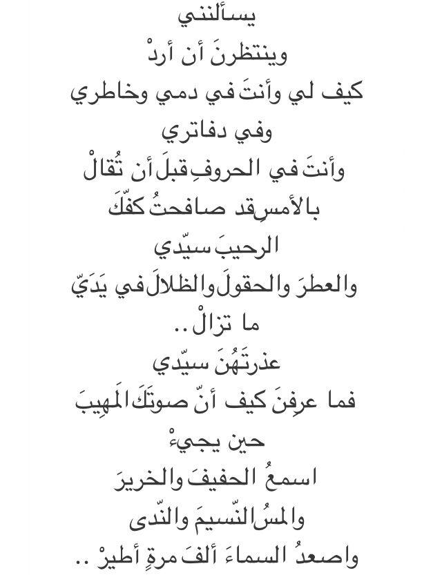 روضة الحاج شعر Quotes Words Arabic Words