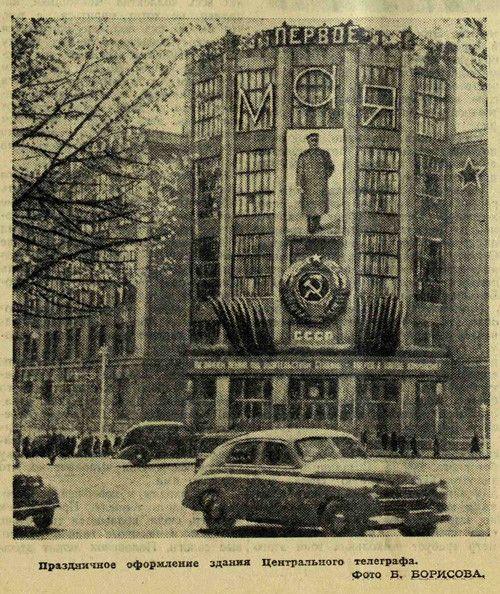 Хроника московской жизни: 23–29 апреля. 1950 год | Старые ...