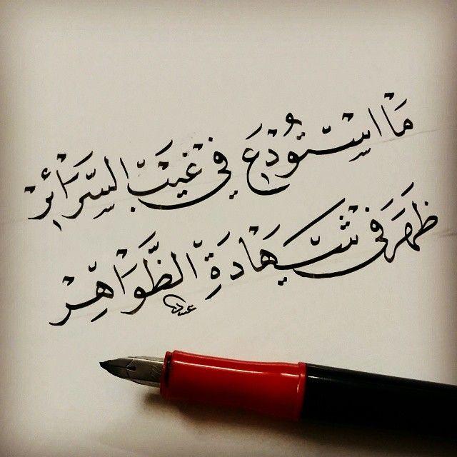 من حكم ابن عطاء الله السكندري خط النسخ عبيد النفيعي Arabic Calligraphy Art Arabic Love Quotes Calligraphy Art