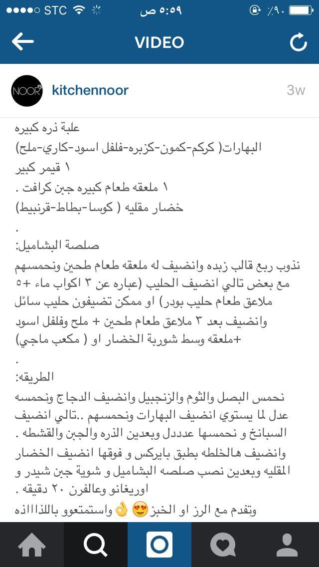 دجاج مع السبانخ ٢ Arabic Food Cooking Recipes Cooking