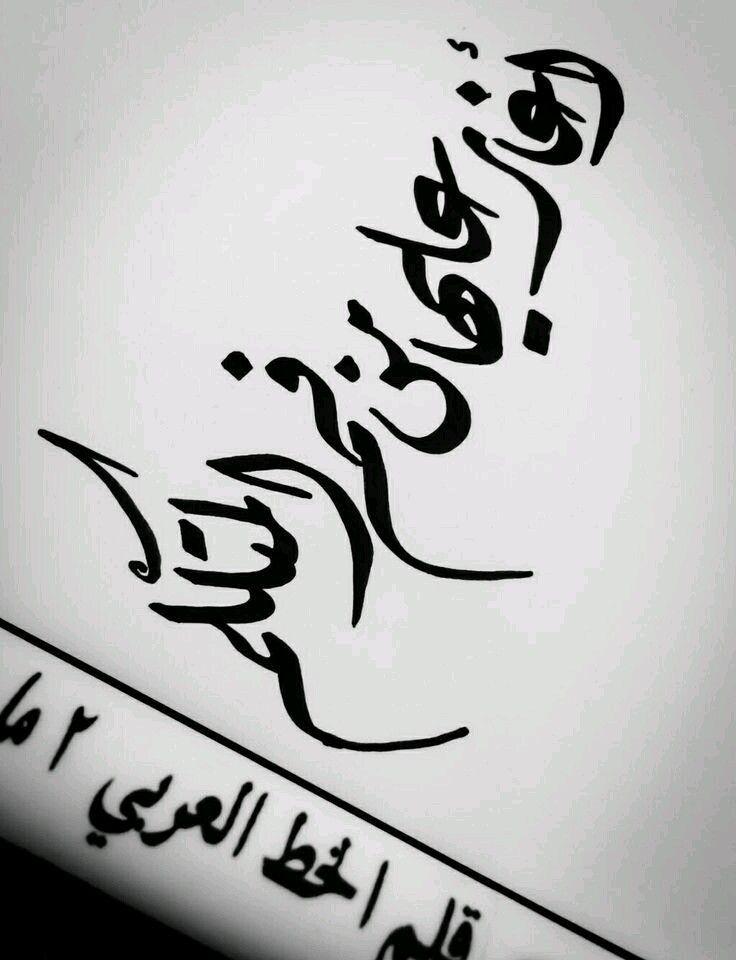 أغار عليها من فم المتكلم Words Quotes Arabic Words Words