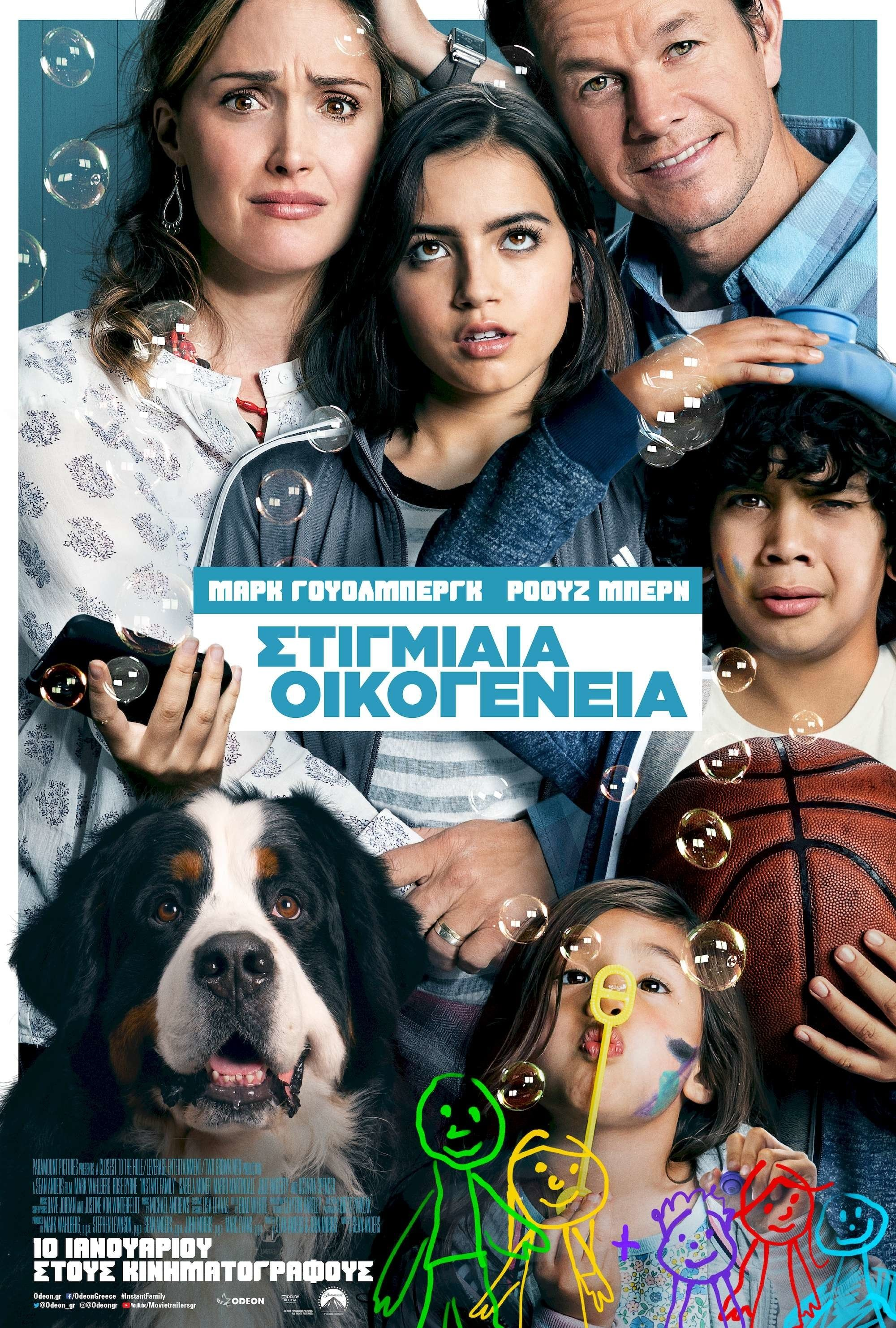 watch instant family full movie online free