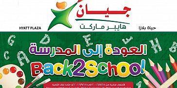 عروض جيان هايبر ماركت حياة بلازا قطر حتى 18 سبتمبر 2016 العودة الى المدرسة Back 2 School Arabic Calligraphy Calligraphy