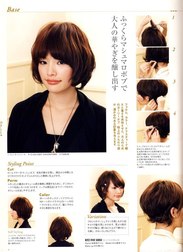 How To Style Short Hair Make Your Short Bob Fluffy Volume And Messy Hair Styles Hair Beauty Short Hair Styles