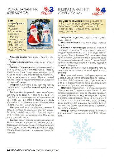 Вязаная копилка №11 2012 Подарки к Новому Году и Рождеству - kosta1020 - Веб-альбомы Picasa