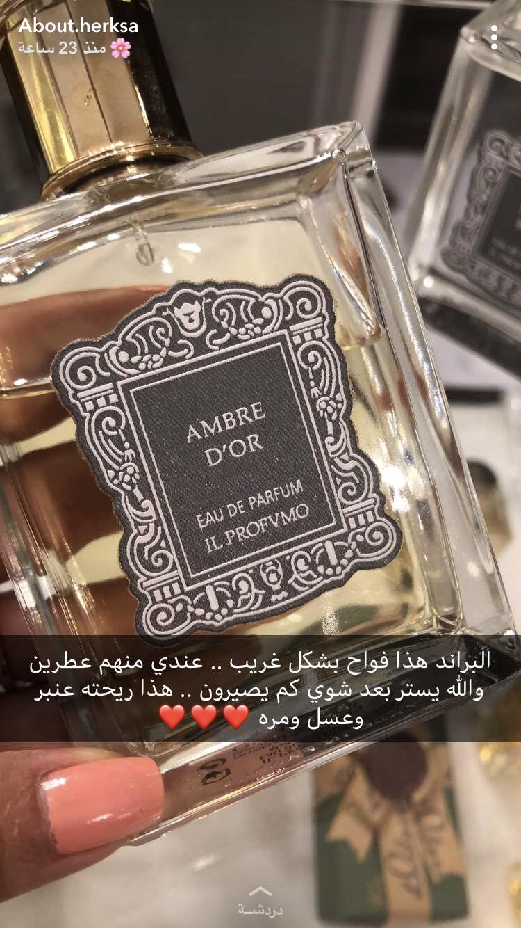 Pin By Najla Ya On عطور Fragrance Perfume Bottles Perfume