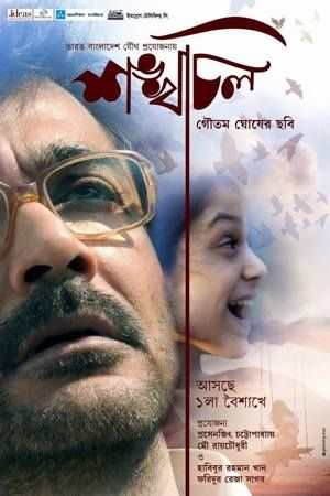 Kolkata Bengali Movie Shankhachil First Look And Posters Images