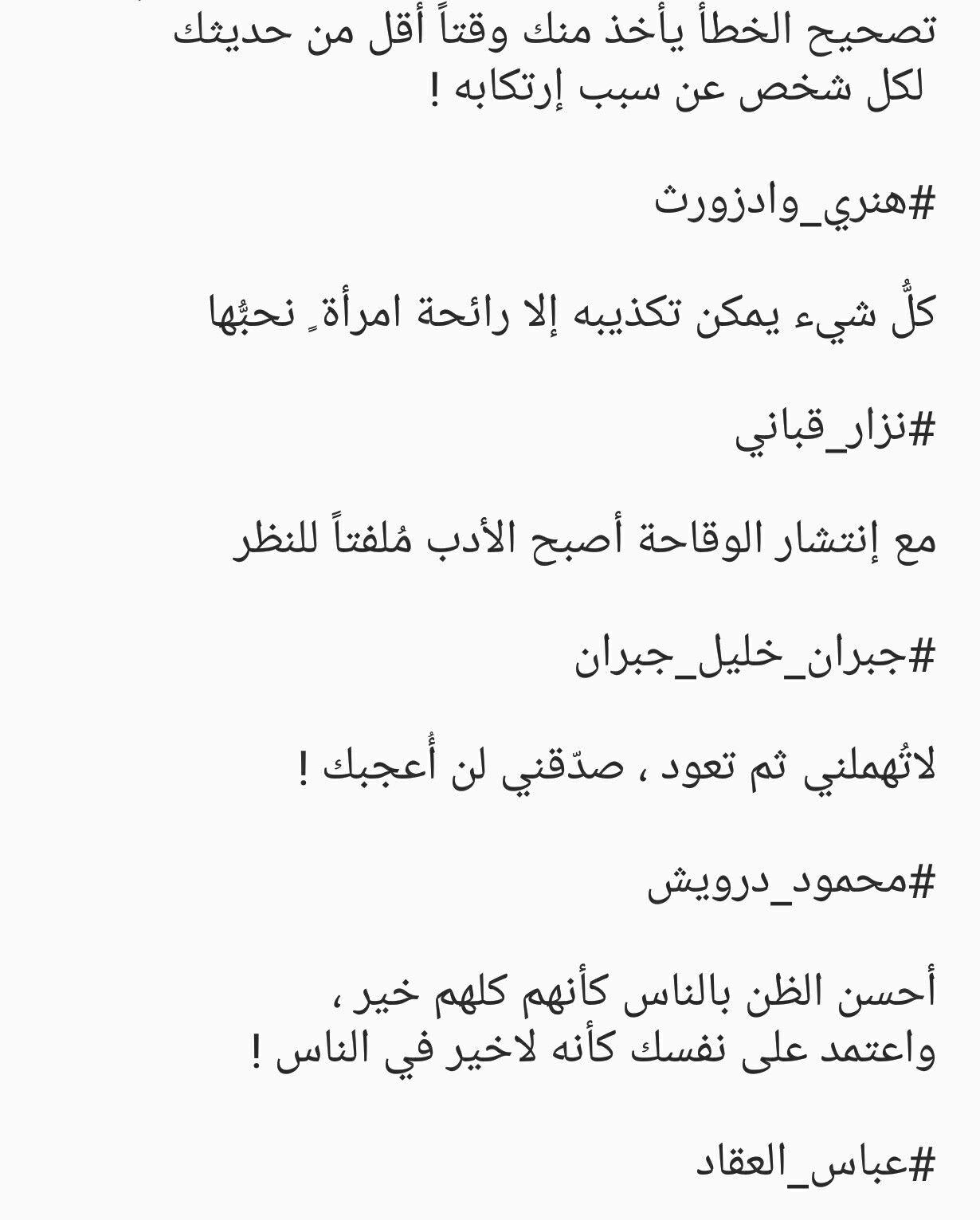 رؤوس اقلام ادبية Arabic Words Words Math