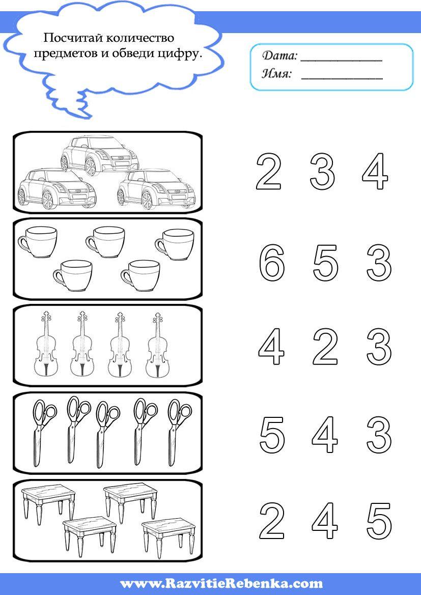 Tellen Free Printable Preschool Counting Worksheets Preschool Counting Printable Preschool Worksheets [ 1169 x 827 Pixel ]
