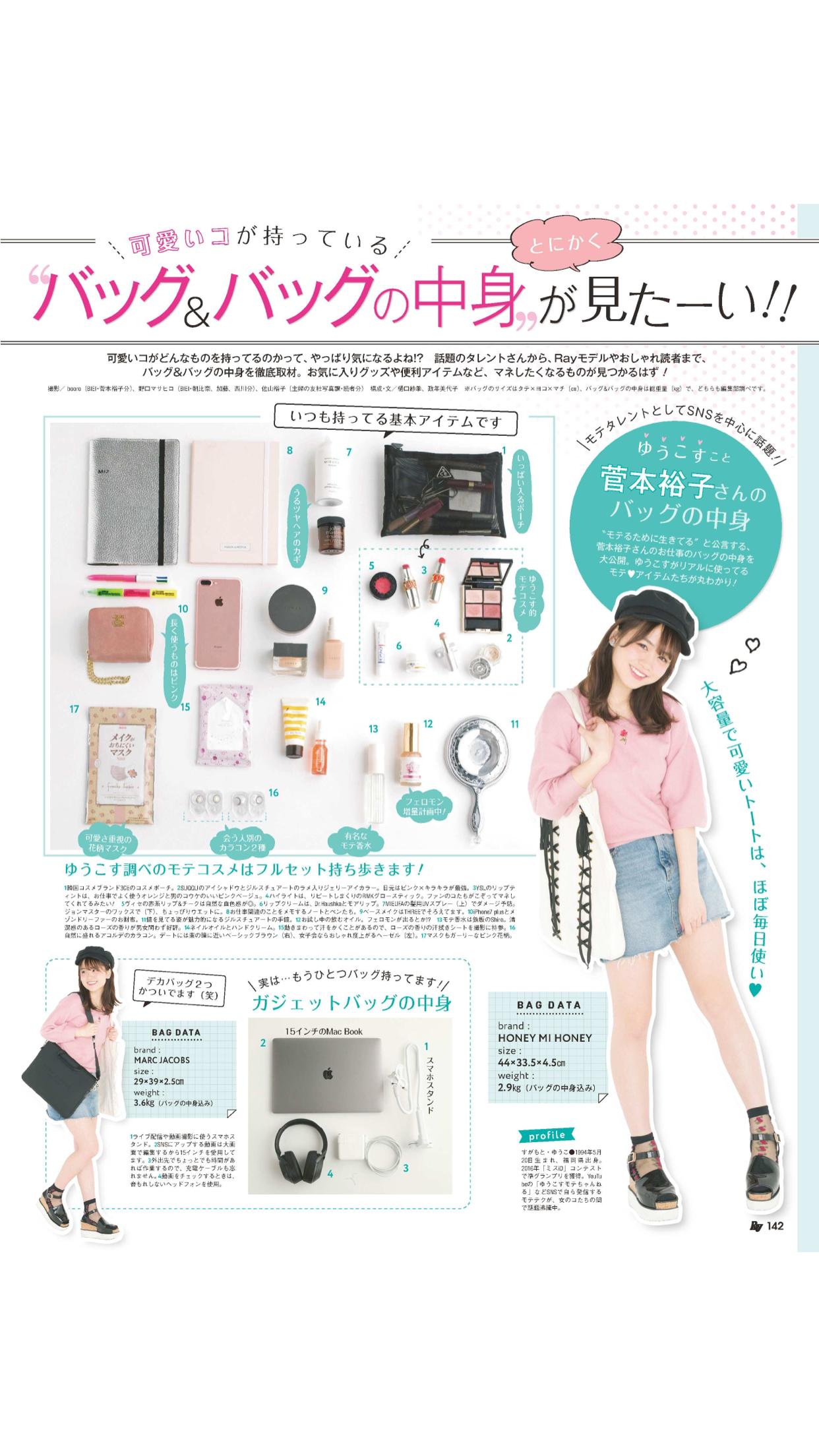 87ba6089518794 what's in my bag」おしゃれまとめの人気アイデア|Pinterest |Phoebe ...