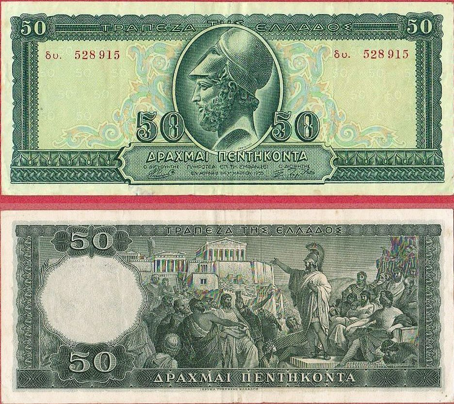Greece 1955 50 Drachmes Portrait Pericles ˈpɛrɪkliːz Greek Periklῆs Perikles Pronounced Pe Ri Klɛ ːs Paper Currency Banknote Collection Fiat Money