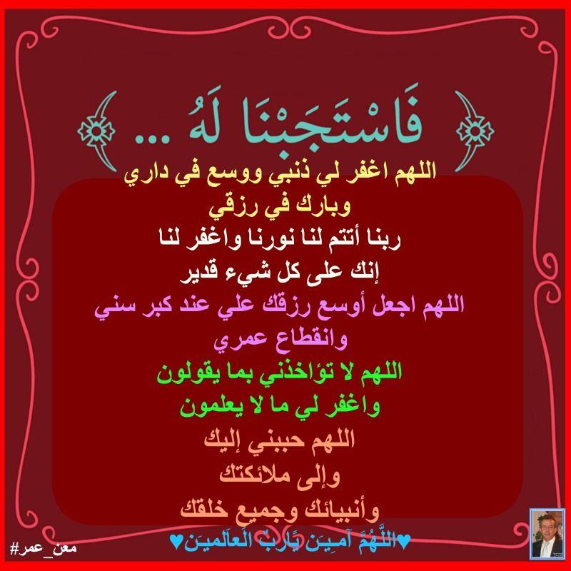 A Photo Edited With Picmonkey Islamic Teachings Islamic Dua Islam Hadith