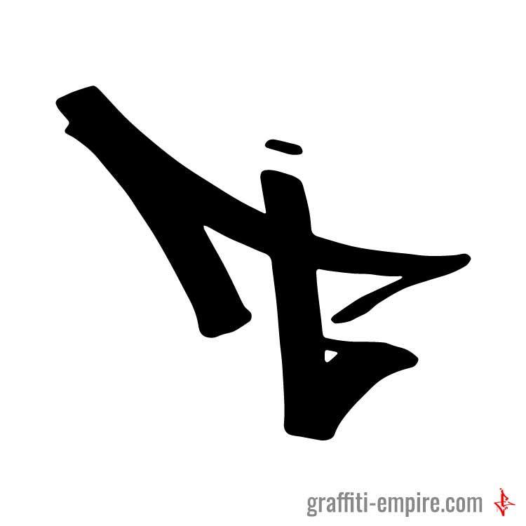 T Graffiti Tag Letter