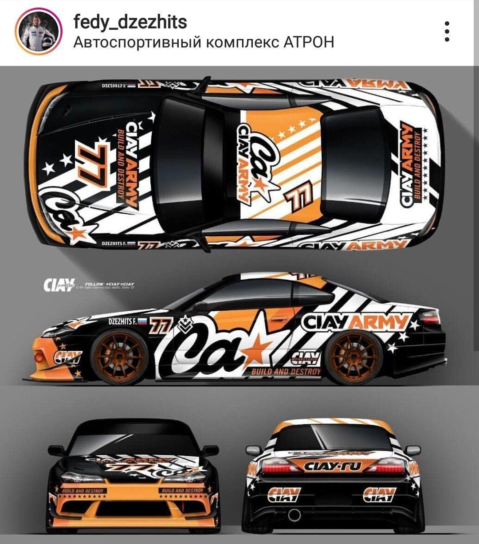 Ciay Vinyl Car Sticker Design Racing Car Design Car Wrap [ 1227 x 1080 Pixel ]