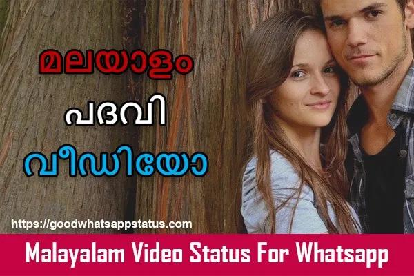 Top Malayalam Whatsapp Status Video Free Download in 2020 ...