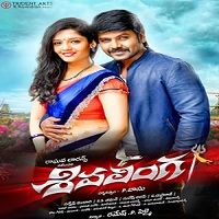 Sivalinga (2017) Telugu Audio Songs Free Download Some Info