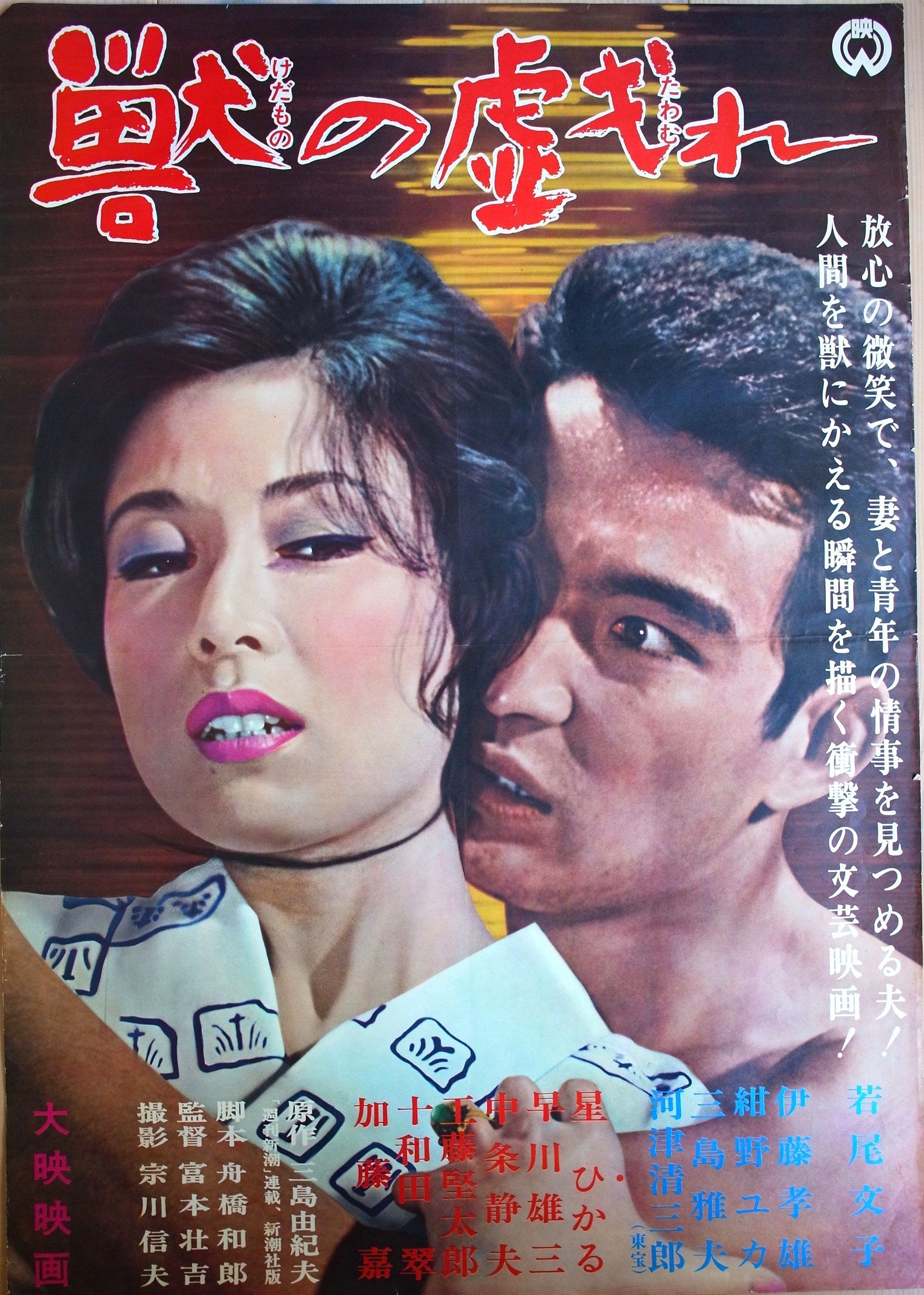 Kemono no tawamure / 1964 / 94 min / DIRECTOR:Sokichi Tomimoto ...