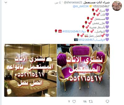 رقم اثاث مستعمل بالرياض Https Ift Tt 2kqkxc6 Accounting Riyadh