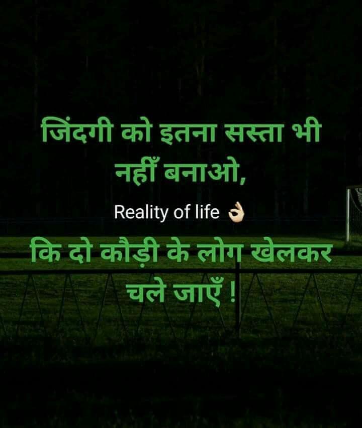 Pin By A𝔱𝔥𝔞𝔯v अथर्व On Life Hindi Quotes Gujarati Mesmerizing Sad Life Quotes Hindi