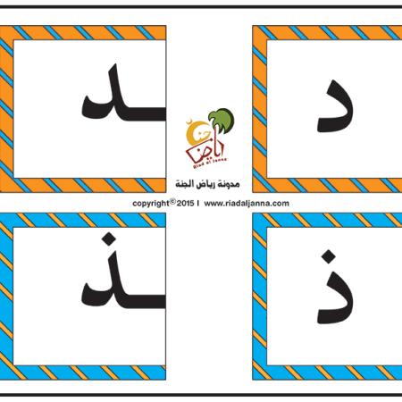 تعليم الحروف العربية للأطفال بطاقات المونتيسوري Arabic Alphabet Letters Arabic Alphabet Alphabet Activities