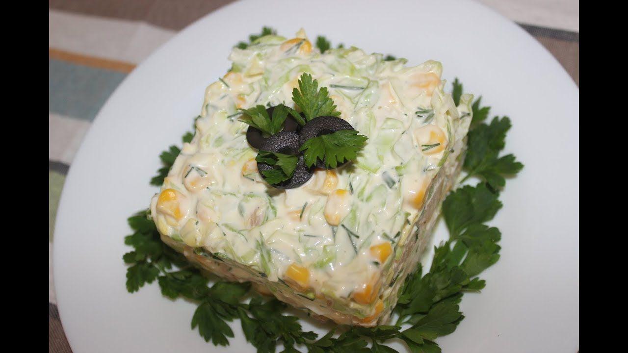 Dadli Və Asan Hazirlanan Salat Resepti Lezzetli Ve Kolay Salata Tarifi Youtube Salata Tarifleri Meze Salata