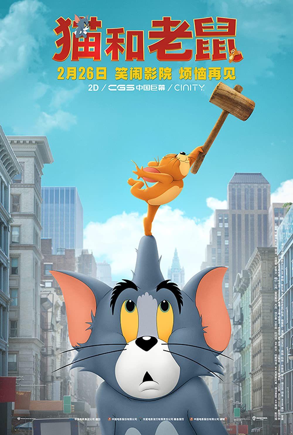 Tom And Jerry 2021 In 2021 Tom And Jerry Tom And Jerry Movies Cartoon Posters