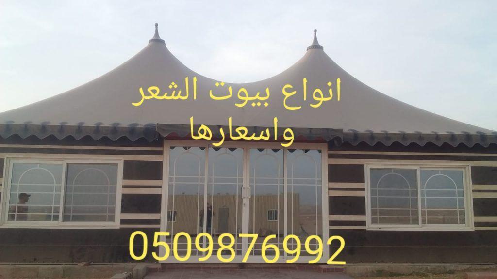 بيوت شعر ملكيه الرياض 0558146744 تفصيل خيام والمظلات الغرابي سوق الخيام الرياض مظلات وسواتر ظلال الخليج الرياض 0558146744 Tent House Home