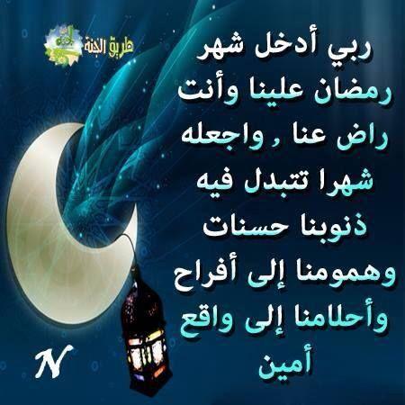 اللهم امين يارب العالمين Ramadan Ramadan Kareem Arabic Quotes
