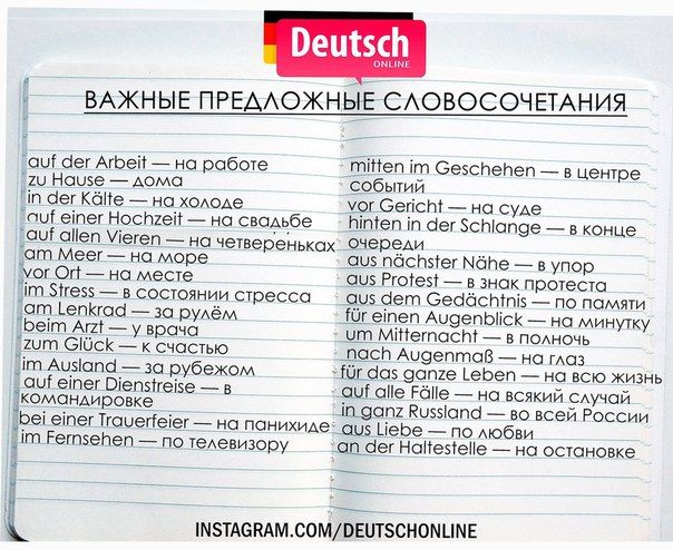 Немецкий язык Deutsch line russisch deutsch