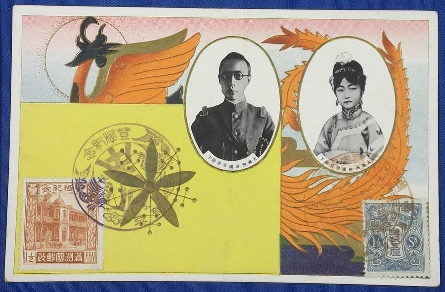 1930's Japanese Postcard Commemorative for the Enthronement of the Emperor & the Empress of the Great Empire of Manchukuo ( Puyi & Wanrong ) china / vintage antique old art card / Japanese history historic paper material Japan