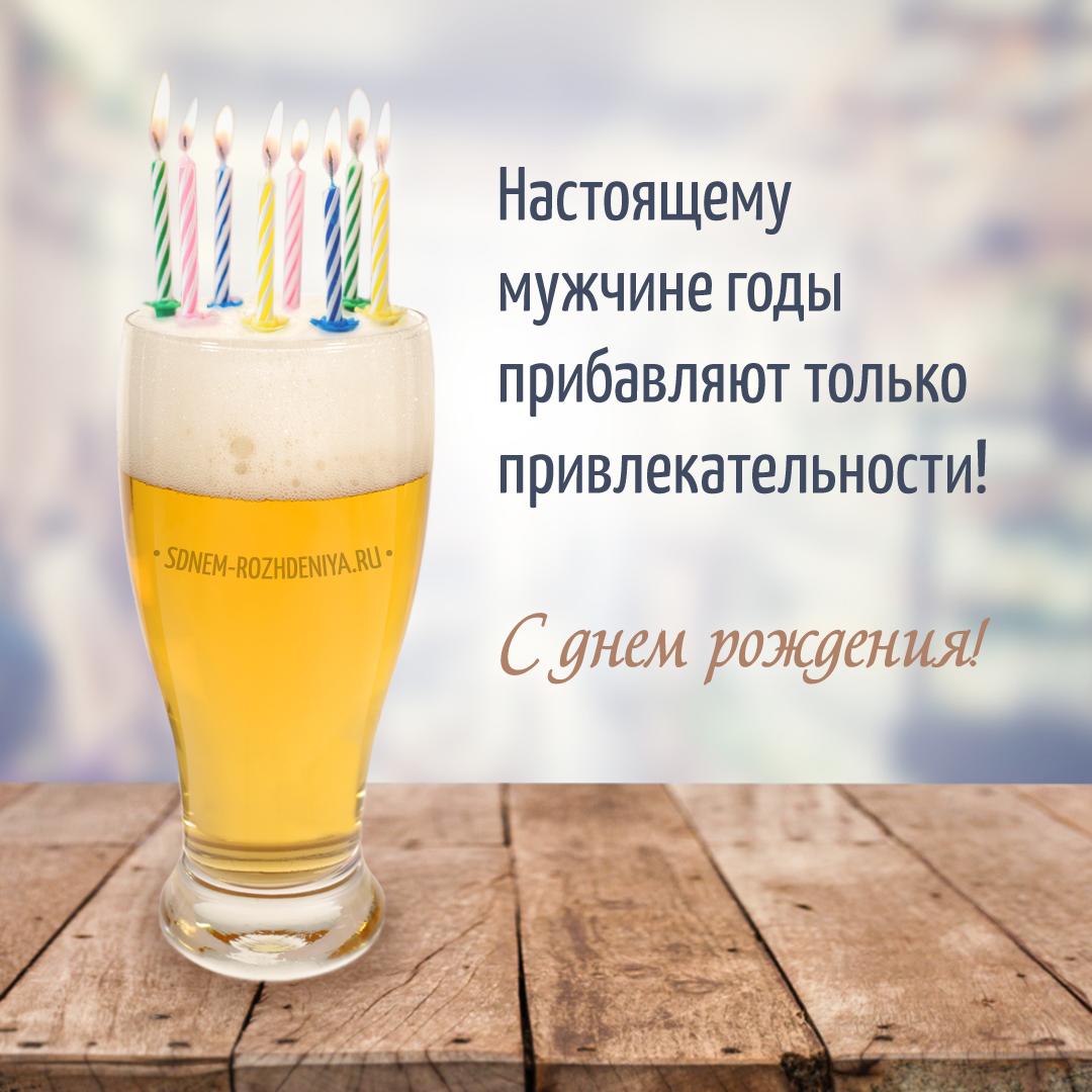 Поздравление с днем рождения другу прикольные про пиво фото 179