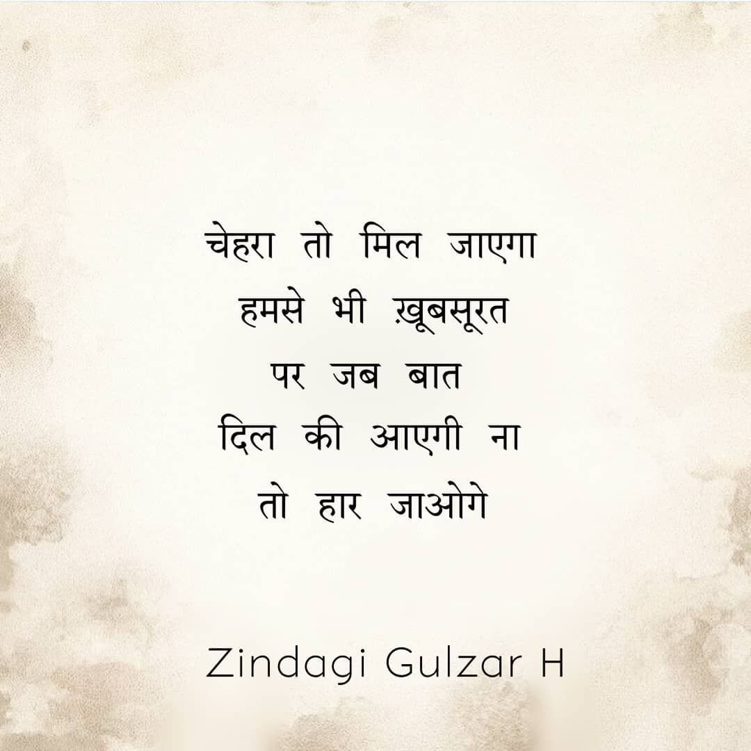 Deep Feeling Deep Zindagi Gulzar Quotes