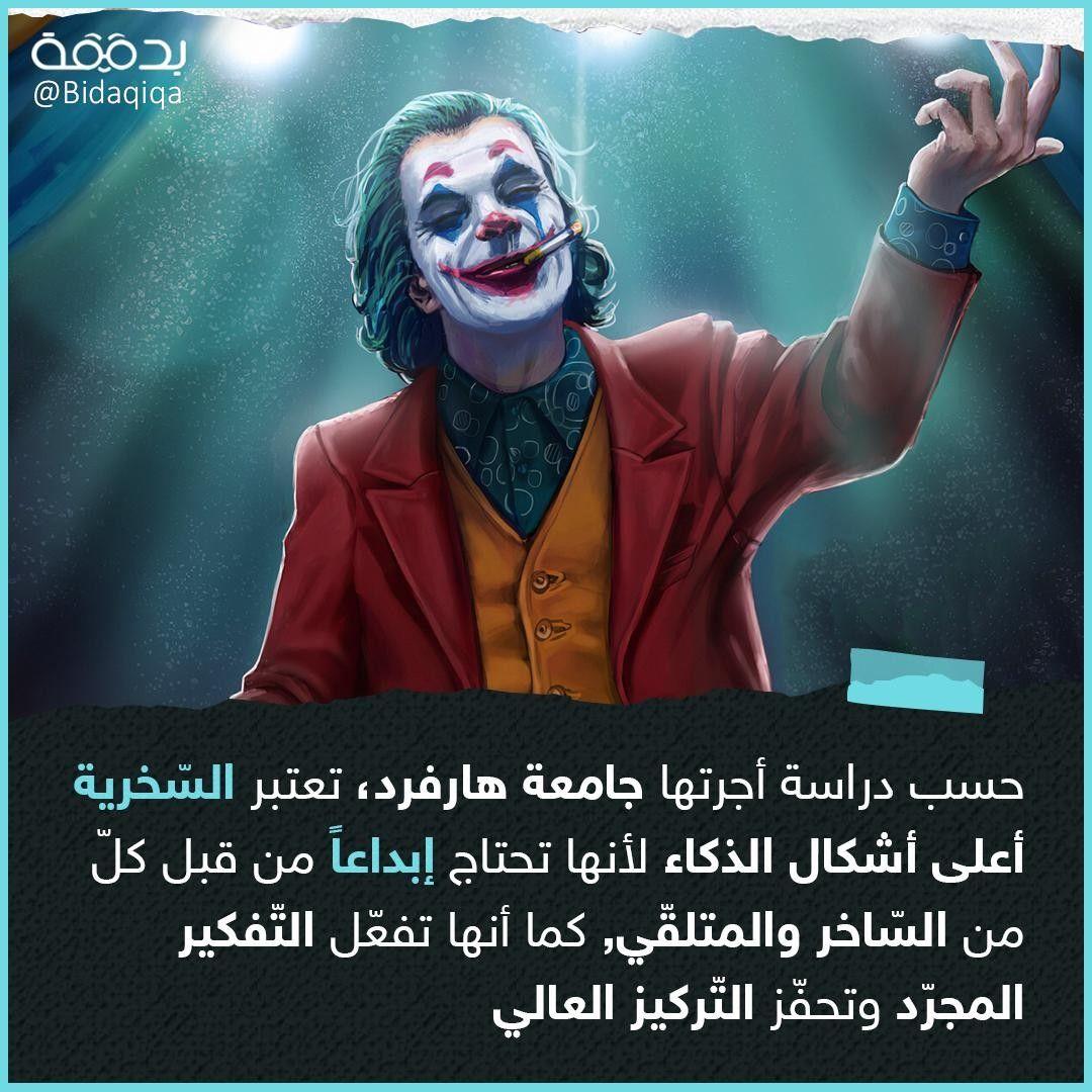 مين مهرج الص ف يعرف حاله ذكي Character Fictional Characters Joker
