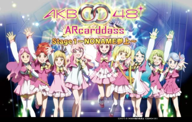 (BOX)AKB0048 AR Carddass Stage1 NO NAME Sanjou!(20p)