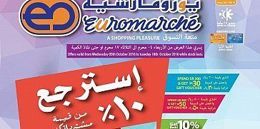 عروض يورومارشيه السعودية تبدأ 5 أكتوبر حتى 18 أكتوبر 2016 إسترجع 10 بالمائة 10 Things Personal Care Pleasure