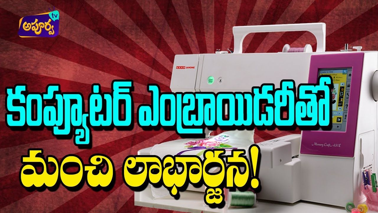 New Business Ideas In Telugu Earn With Computer Embroidery Machine At Home Telugu Computer Embroidery Computer Embroidery Machine New Business Ideas