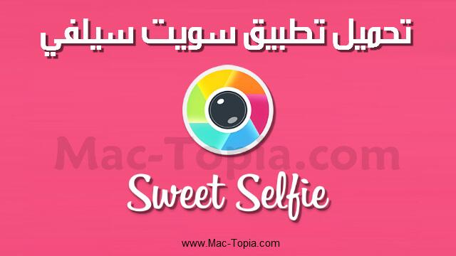 تنزيل برنامج سويت سيلفي 2020 Sweet Selfie لتعديل الصور للجوال مجانا ماك توبيا Tech Logos School Logos Georgia Tech Logo