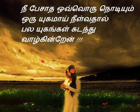 Image Download Nee Pesatha Ovvoru Nodiyum Oru Yugamaai Neelvathal Pala Yugangal Kadanthu Vazhgiren Love Feeling Images Love Failure Friendship Quotes Images