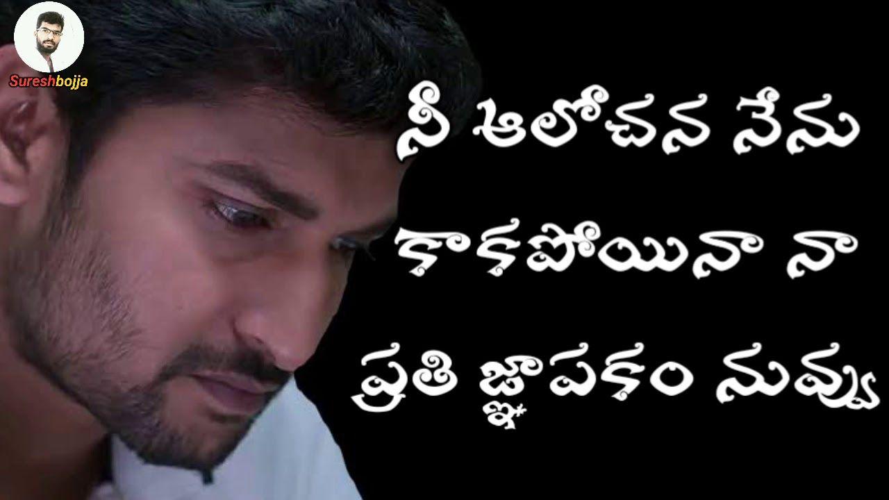 Telugu Love Stories Sureshbojja Telugu Prema Kavithalu Telugu Love Quotes Love Quotes In Telugu Love Quotes For Girlfriend Love Quotes