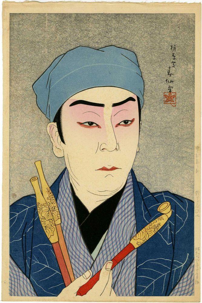 SHUNSEN Japanese Woodblock Print NAKAMURA KANZABURO KABUKI ACTOR 1951 #Watanabe