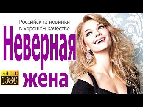 izmena-nevernih-zhen-smotret-bolshaya-grud-bryunetki-video