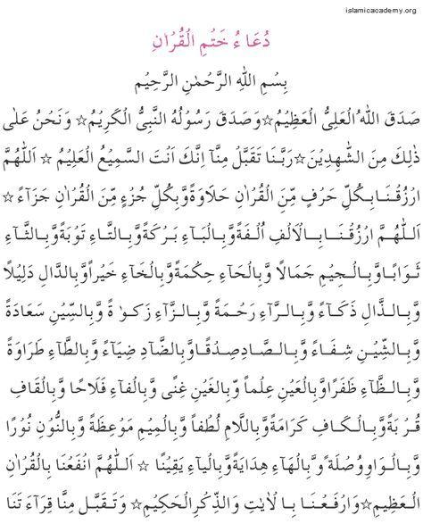 Complete Dua Khatmul Quran Smal Upon Completing Quran Complete Choti Quran Arabic Arabic Text Quran