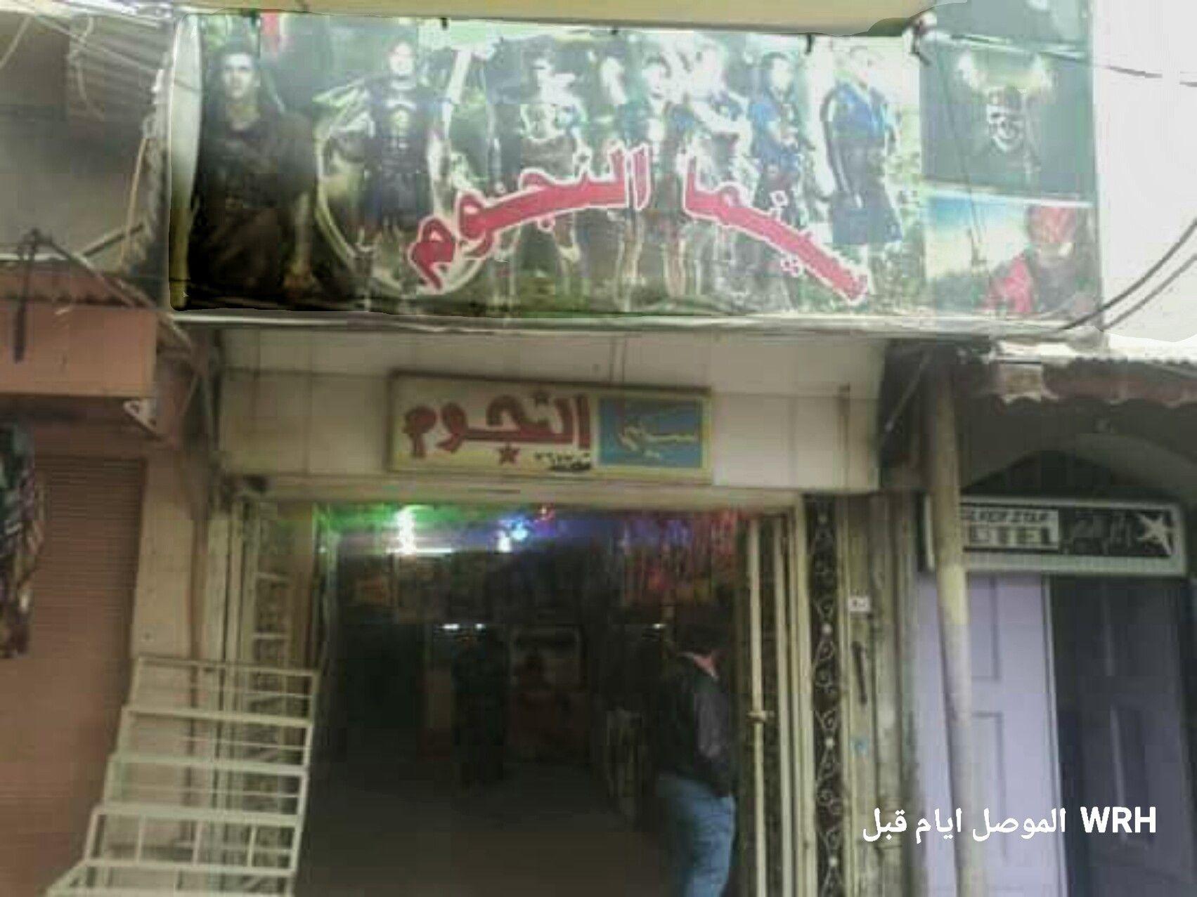 سينما النجوم في شارع حلب 2016 في الموصل Neon Signs Broadway Shows Broadway Show Signs
