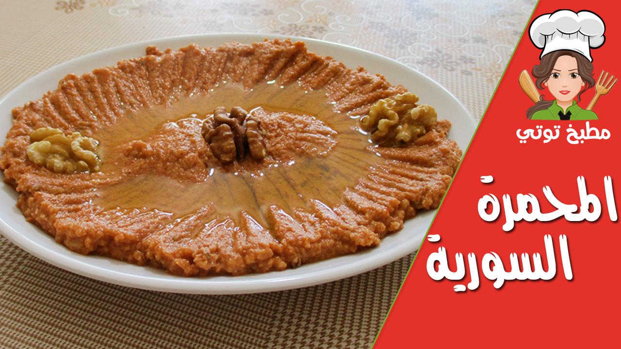 طريقة المحمرة السورية Desserts Food Pie
