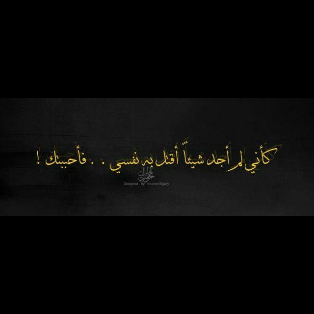 كاني لم اجد شيئا اقتل به نفسي فاحببتك Arabic Words Magic Words Words