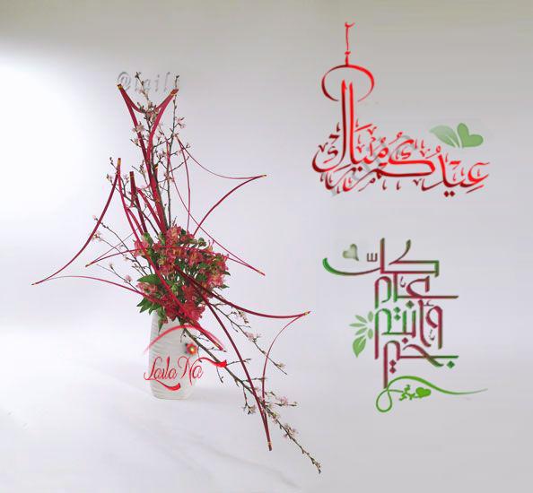 كل عام وانتم بخير عيد سعيد عيد اضحى مبارك Eid Mubarak Card Eid Mubarak In Arabic Eid Mubarak Images